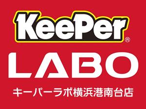 キーパーラボ横浜港南台店