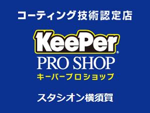 KeePerPROSHOPスタシオン横須賀